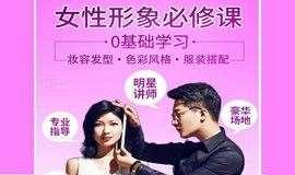 《魅力女性形象提升公开课》——妆容发型、色彩风格、服装搭配(深圳站)