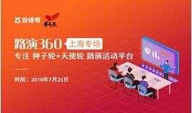 【路演360】&飞马旅 | 上海专场路演 投资人+项目招募