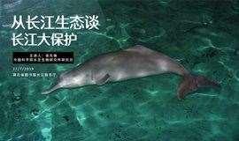 长江讲坛 | 从长江生态谈长江大保护