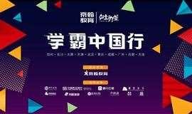 「京翰教育」2019学霸中国行,开启全国巡回演讲之旅——郑州