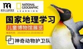 """深圳儿童博物展览""""神奇动物护卫队""""早鸟票!赠少儿趣味编程课!"""