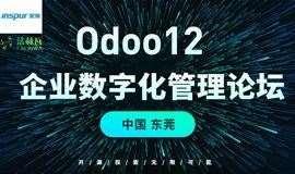 〖免费活动〗Odoo 12 企业数字化管理论坛-东莞站