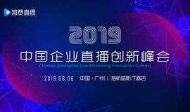 2019中国企业直播创新峰会