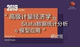 青岛七月高级计量经济学暨Stata数据统计分析与模型应用研讨班