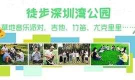 6月22日徒步深圳湾公园,草地音乐派对,吉他、竹笛、尤克里里……