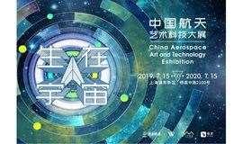 《生在宇宙》——中国航天艺术科技大展