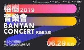 6月29日「榕树音乐会2019」原创音乐集结地@科技园 第六场