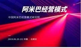 6月20-21日邀请函 | 石家庄-人人成为经营者-阿米巴经营系统班(席国庆)