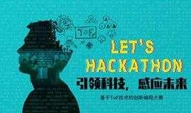 Let's Hackathon | 索尼黑客松召集令,做这条gai最酷的极客!