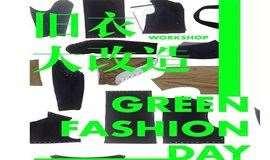 Green Fashion Day  !旧衣大改造工作坊全面来袭