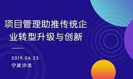 【宁波沙龙】项目管理助推传统企业转型升级与创新