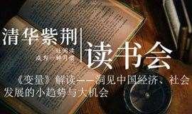 清华紫荆读书会 阅读分享     《变量》深度解读