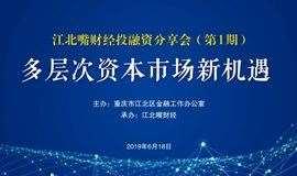 江北嘴财经投融资分享会(第1期) :多层次资本市场新机遇