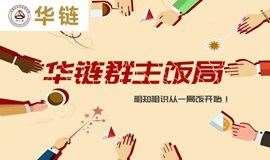 第六期华链群主饭局暨浙盐集团千县万点计划说明会