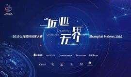 2019上海國際創客大賽