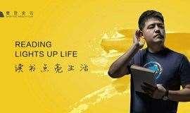 樊登读书 《演讲的力量》之讲书人大赛