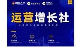 【运营增长社】产品与运营人线下沙龙-广州