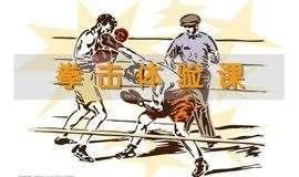 【单身星酋】学会这项技能再也不怕别人插队了 | 拳击体验课