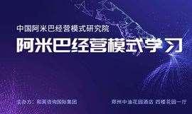 7月26~27日邀请函 | 郑州-人人成为经营者-阿米巴经营系统班(陈仁)