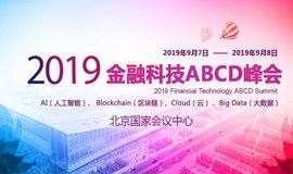 2019金融科技ABCD峰会(中国 · 北京)