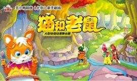 中国原创诙谐动漫儿童剧《猫和老鼠》
