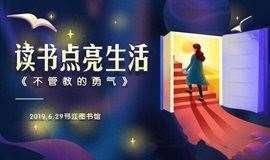 【樊登读书】扬州第263期~《不管教的勇气》