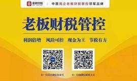 金财控股  老板财税管控学习沙龙 中国最易懂的老板财税管控课程  西安站