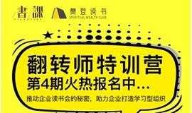樊登读书广东翻转师特训营第四期,火热报名中!【东莞站】