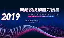 中國風險投資網第112屆·風險投資項目對接會