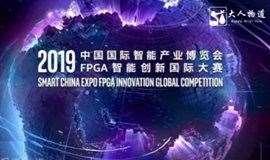 BigAI创新大学 + 百万大奖,产业加速,顶级赛事 | 2019智博会FPGA智能创新国际大赛正式启动