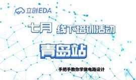 【青岛站】立创EDA七月线下培训活动