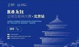 """""""直通乌镇""""全球互联网大赛·北京站"""