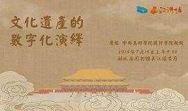 长江讲坛 | 文化遗产的数字化演绎