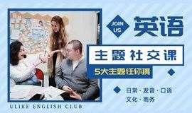 Ulike English Club 自信说英语 打开你的社交圈