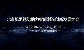 机器视觉助力智能制造创新发展大会