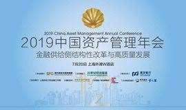 2019中国资产管理年会