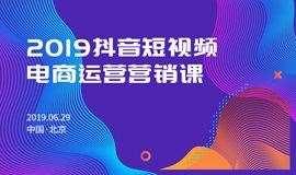 2019抖音短视频电商营销课及交流沙龙