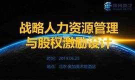 第87期《战略人力资源管理与股权激励设计》· 北京站