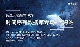 阿里云栖技术沙龙-时间序列数据库专场(上海站)