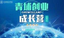青埔创业成长营——深圳第一期