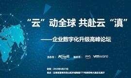 """云""""动全球 共赴云""""滇""""——企业数字化升级高峰论坛"""