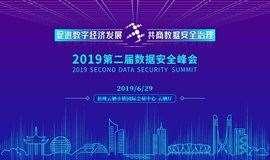 2019第二届数据安全峰会