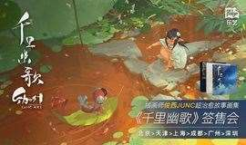 插画家俊西《千里幽歌》画集分享及签售会 上海站