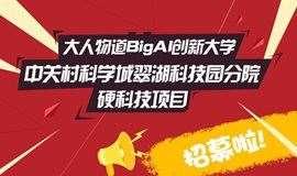 大人物道BigAI创新大学 中关村科学城翠湖科技园分院 硬科技项目 招募啦