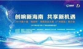 """2019第十届""""海创杯""""海南创业大赛(广州赛区)推介会-满场干货 强势来袭"""