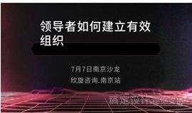 南京沙龙 | 领导者如何建立有效组织