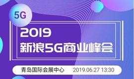2019新浪5G商业峰会