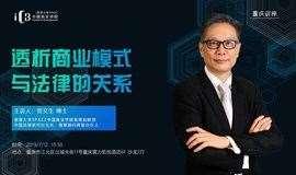 【香港大学开放日】透析商业模式与法律的关系