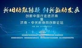 创新中国行——济南新旧动能转换生态大会暨济南•中关村协同创新论坛