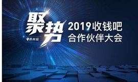 2019收钱吧合作伙伴大会-郑州站